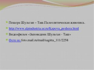 Пещера Шульган – Таш.Палеолитическая живопись. http://www.alpindustria.ur.ru
