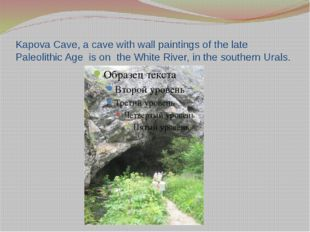 Kapova Cave, a cave with wall paintings of the late Paleolithic Age is on the
