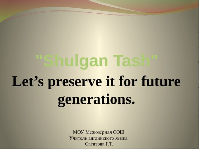 """Shulgan Tash"" Let's preserve it for future generations. МОУ Межозёрная СОШ У..."
