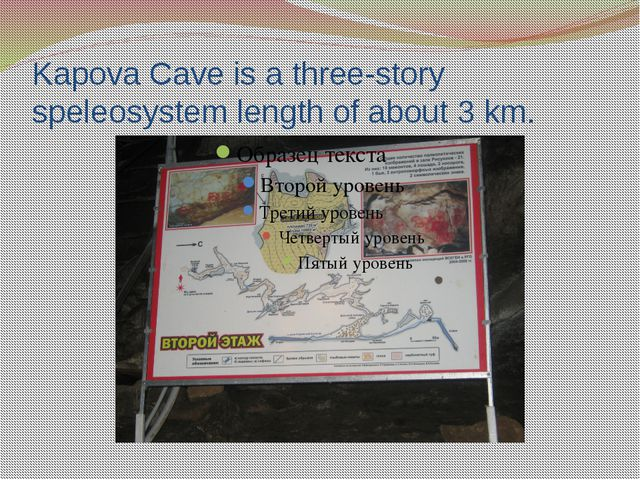 Kapova Cave is a three-story speleosystem length of about 3 km.
