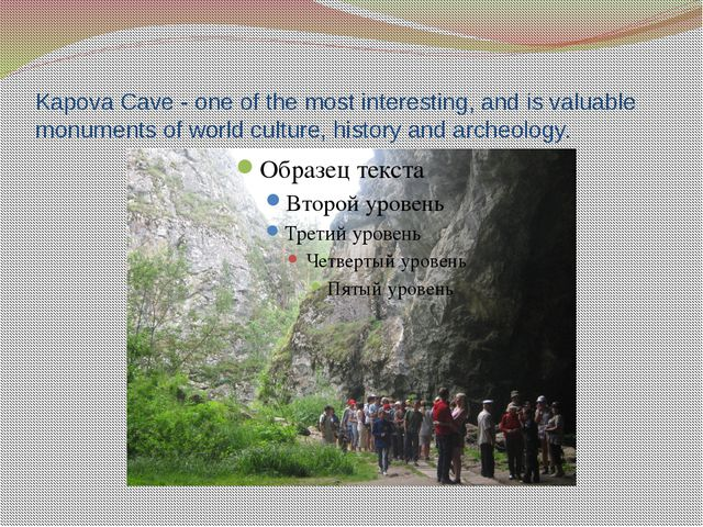 Kapova Cave - one of the most interesting, and is valuable monuments of world...