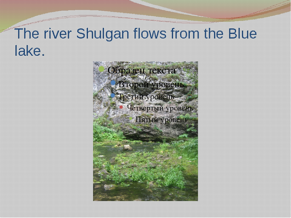 The river Shulgan flows from the Blue lake.