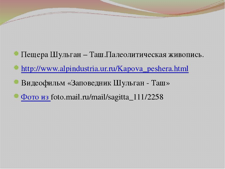 Пещера Шульган – Таш.Палеолитическая живопись. http://www.alpindustria.ur.ru...
