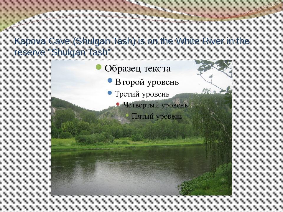 "Kapova Cave (Shulgan Tash) is on the White River in the reserve ""Shulgan Tash"""