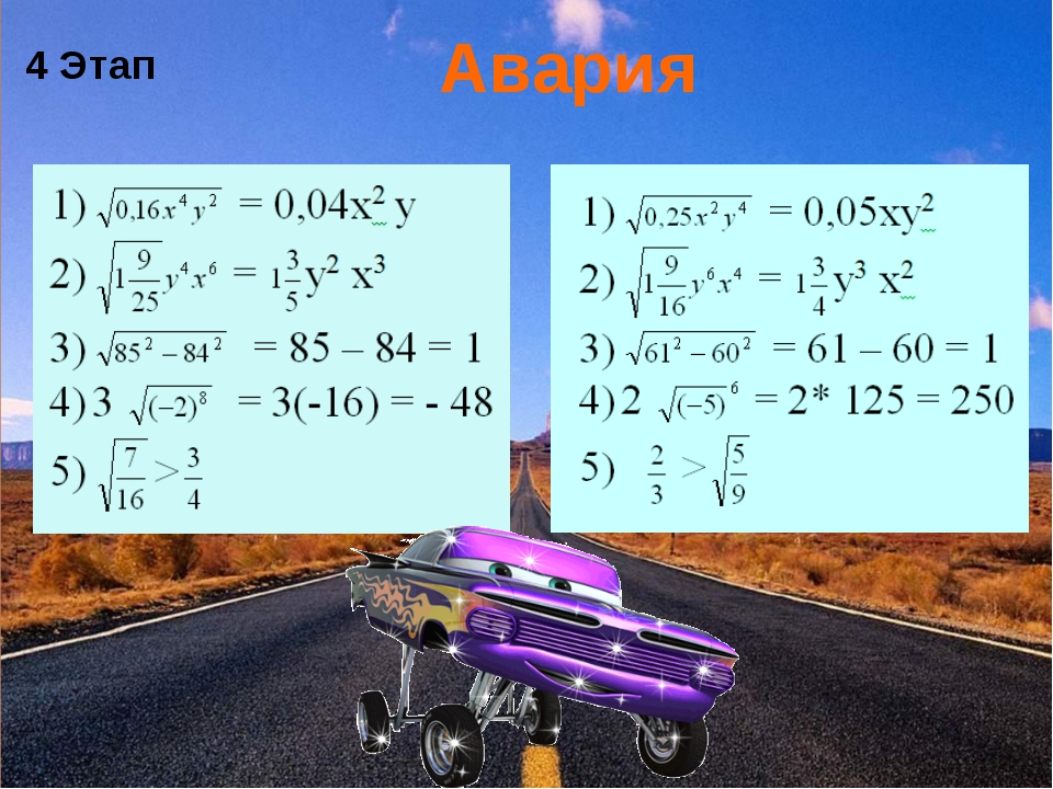 Х= Х= - 16 54 1/4 У=-3 У=-7 5 Этап Привал ( у+5) = 4 2 2 Х = 10