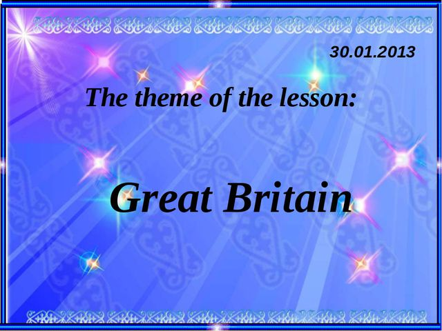 The theme of the lesson: 30.01.2013 Great Britain
