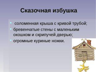 Сказочная избушка соломенная крыша с кривой трубой; бревенчатые стены с мален
