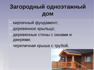 Загородный одноэтажный дом кирпичный фундамент; деревянное крыльцо; деревянны