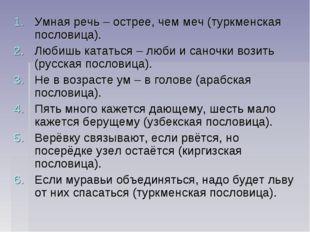 Умная речь – острее, чем меч (туркменская пословица). Любишь кататься – люби