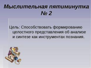 Мыслительная пятиминутка № 2 Цель: Способствовать формированию целостного пре