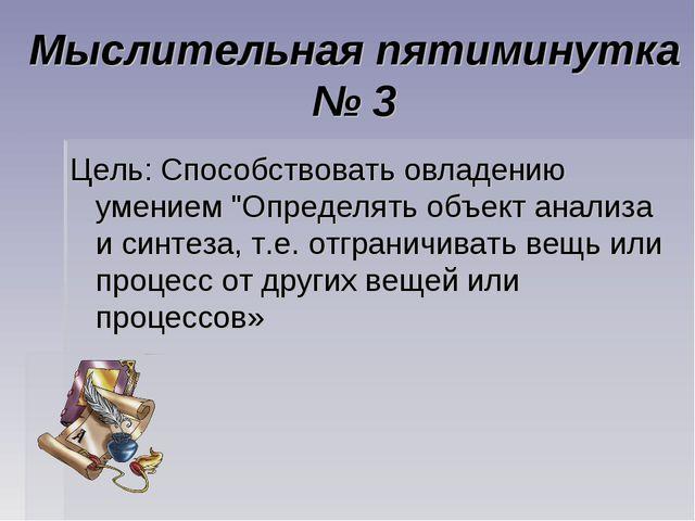"""Мыслительная пятиминутка № 3 Цель: Способствовать овладению умением """"Определя..."""
