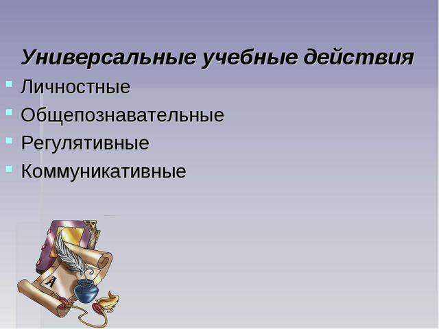 Универсальные учебные действия Личностные Общепознавательные Регулятивные Ко...