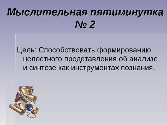 Мыслительная пятиминутка № 2 Цель: Способствовать формированию целостного пре...