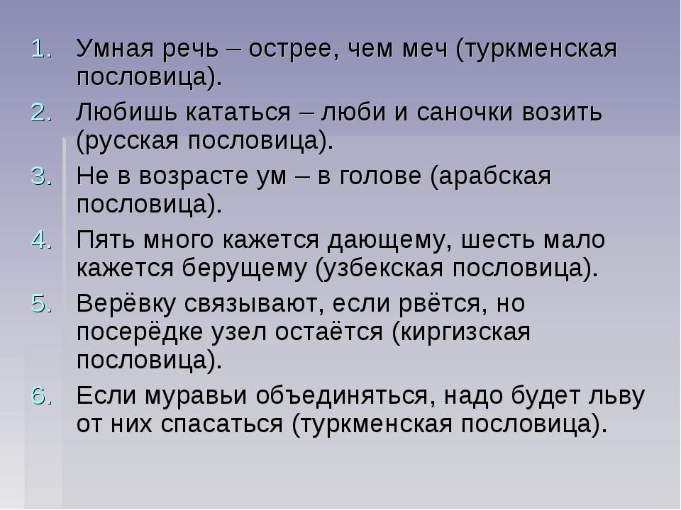Умная речь – острее, чем меч (туркменская пословица). Любишь кататься – люби...