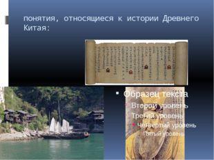 понятия, относящиеся к истории Древнего Китая: