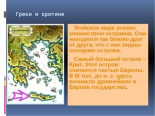 Греки и критяне Эгейское море усеяно множеством островов. Они находятся так б