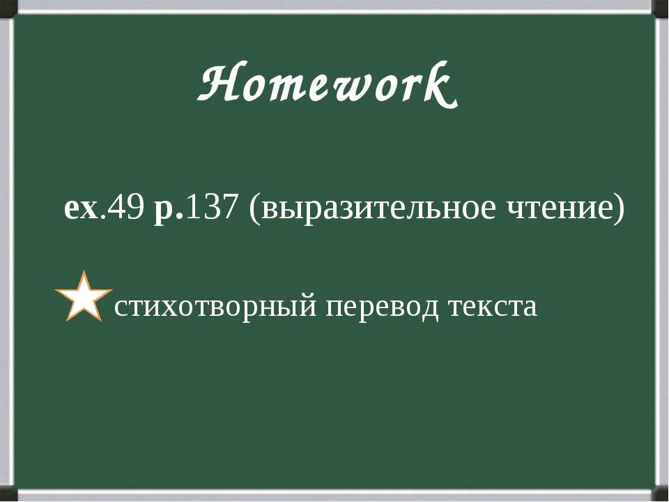 Homework ex.49 p.137 (выразительное чтение) стихотворный перевод текста