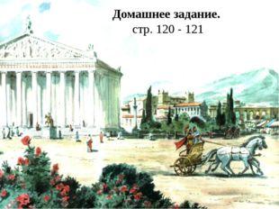 Домашнее задание. стр. 120 - 121