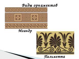Меандр Пальметта Виды орнаментов