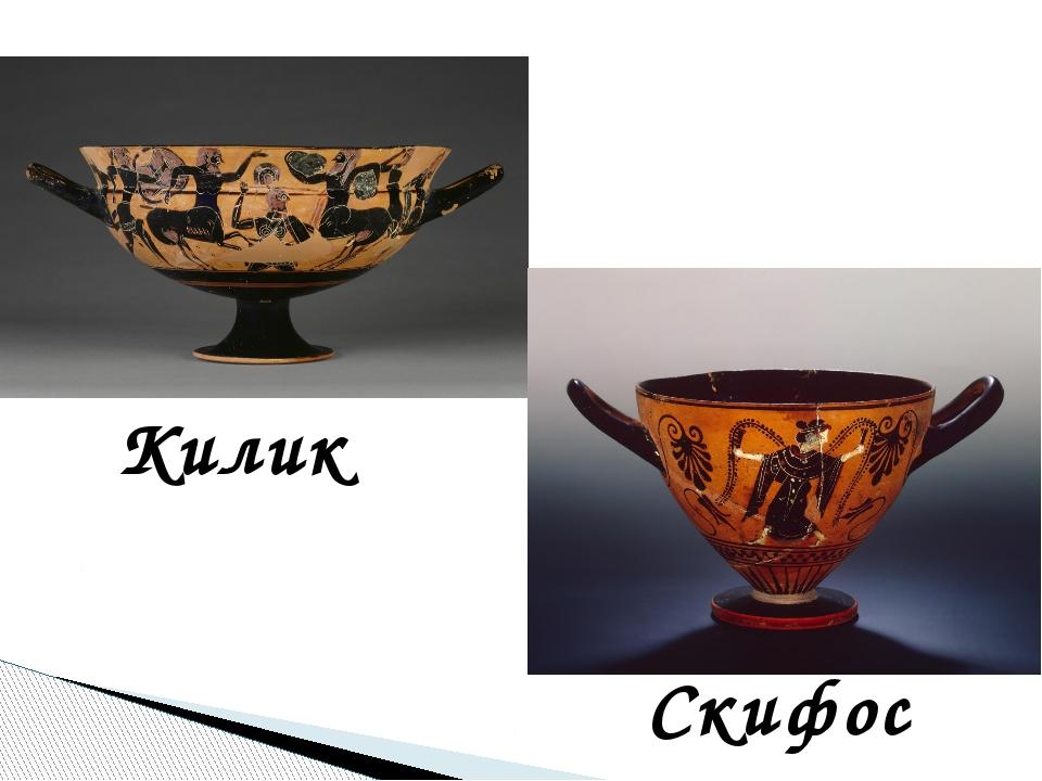 Килик Скифос