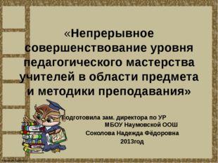 «Непрерывное совершенствование уровня педагогического мастерства учителей в о