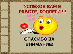 УСПЕХОВ ВАМ В РАБОТЕ, КОЛЛЕГИ !!! СПАСИБО ЗА ВНИМАНИЕ! FokinaLida.75@mail.ru