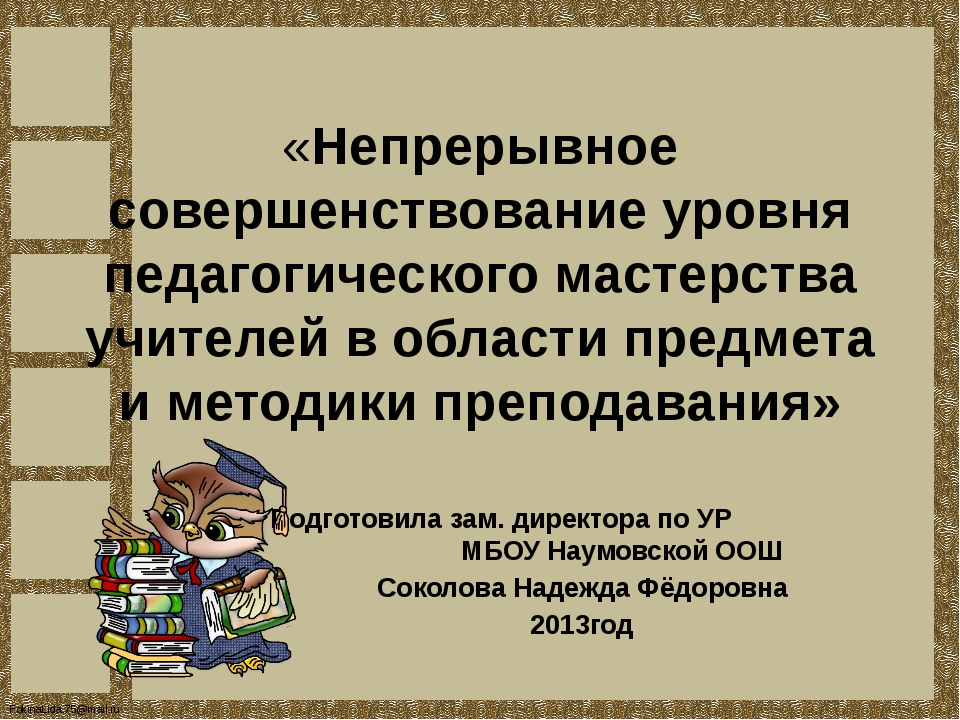 «Непрерывное совершенствование уровня педагогического мастерства учителей в о...