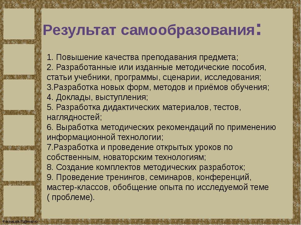 1. Повышение качества преподавания предмета; 2. Разработанные или изданные ме...