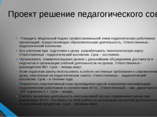 Проект решение педагогического совета Утвердить Модельный Кодекс профессионал