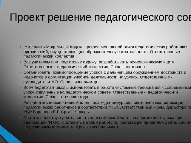 Проект решение педагогического совета Утвердить Модельный Кодекс профессионал...