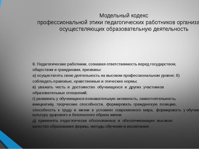 Модельный кодекс профессиональной этики педагогических работников организаций...