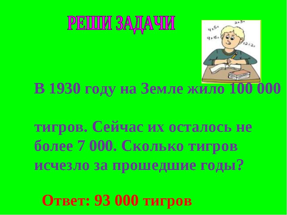 Ответ: 93 000 тигров В 1930 году на Земле жило 100 000 тигров. Сейчас их ост...