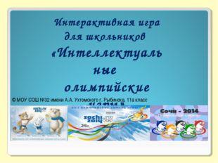 Интерактивная игра для школьников «Интеллектуальные олимпийские игры» © МОУ С