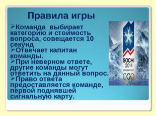 Правила игры Команда выбирает категорию и стоимость вопроса, совещается 10 се
