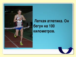 Легкая атлетика. Он бегун на 100 километров.