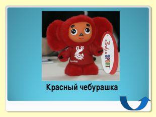 Красный чебурашка