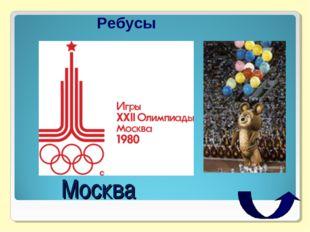 Москва Ребусы