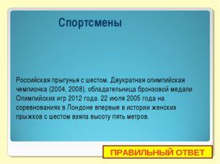 Российская прыгунья с шестом. Двукратная олимпийская чемпионка (2004, 2008),