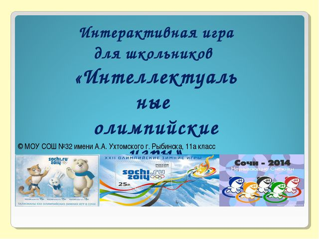 Интерактивная игра для школьников «Интеллектуальные олимпийские игры» © МОУ С...