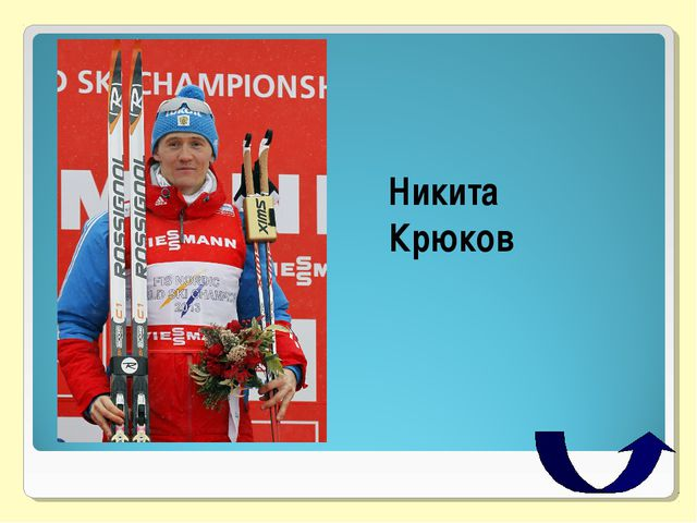 Никита Крюков