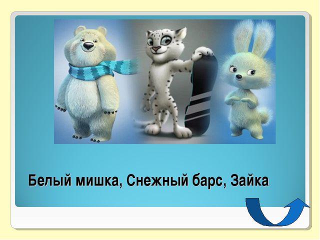 Белый мишка, Снежный барс, Зайка