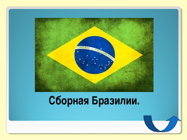 Сборная Бразилии.