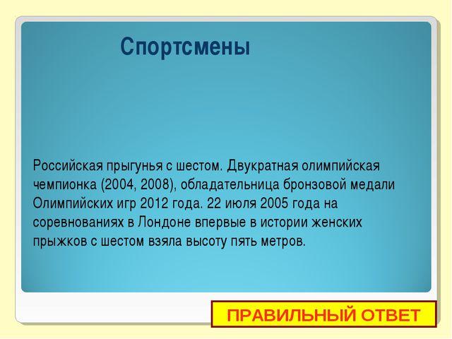Российская прыгунья с шестом. Двукратная олимпийская чемпионка (2004, 2008),...
