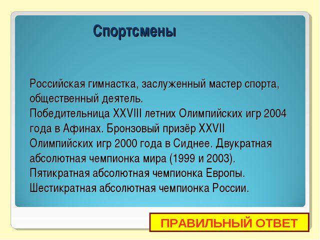Российская гимнастка, заслуженный мастер спорта, общественный деятель. Победи...