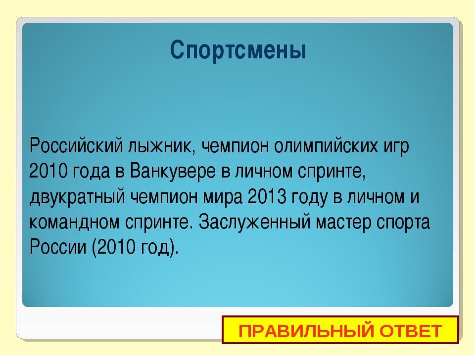 Российский лыжник, чемпион олимпийских игр 2010 года в Ванкувере в личном спр...