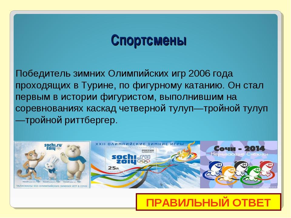 Спортсмены ПРАВИЛЬНЫЙ ОТВЕТ Победитель зимних Олимпийских игр 2006 года прохо...