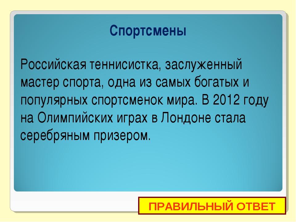 ПРАВИЛЬНЫЙ ОТВЕТ Спортсмены Российская теннисистка, заслуженный мастер спорт...