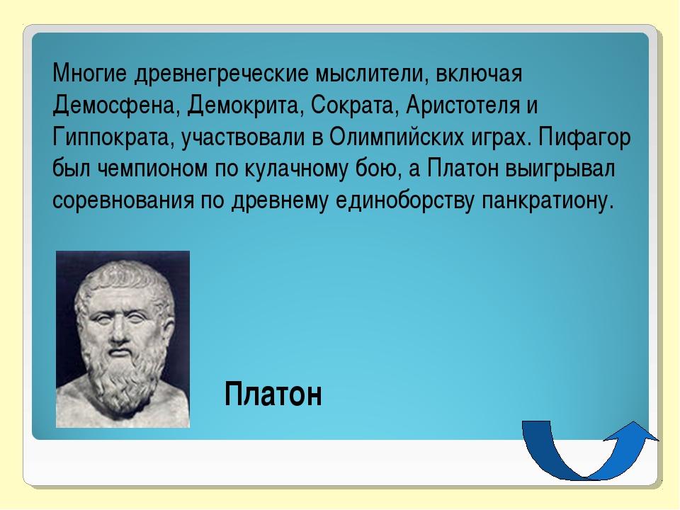 Многие древнегреческие мыслители, включая Демосфена, Демокрита, Сократа, Арис...