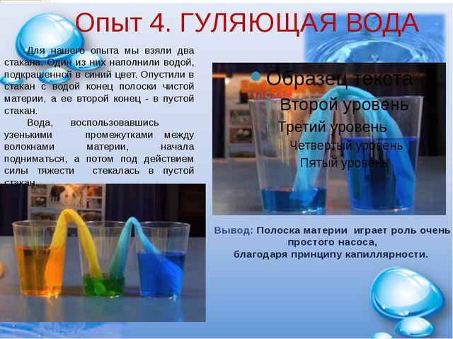Опыт 4. ГУЛЯЮЩАЯ ВОДА Для нашего опыта мы взяли два стакана. Один из них на...