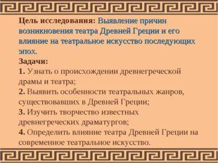 Цель исследования: Выявление причин возникновения театра Древней Греции и его